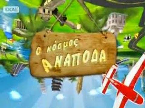 o-kosmos-anapoda-20-12-2014