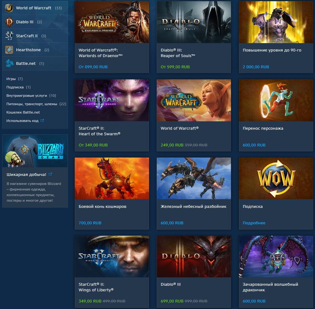 Blizzard распродажа