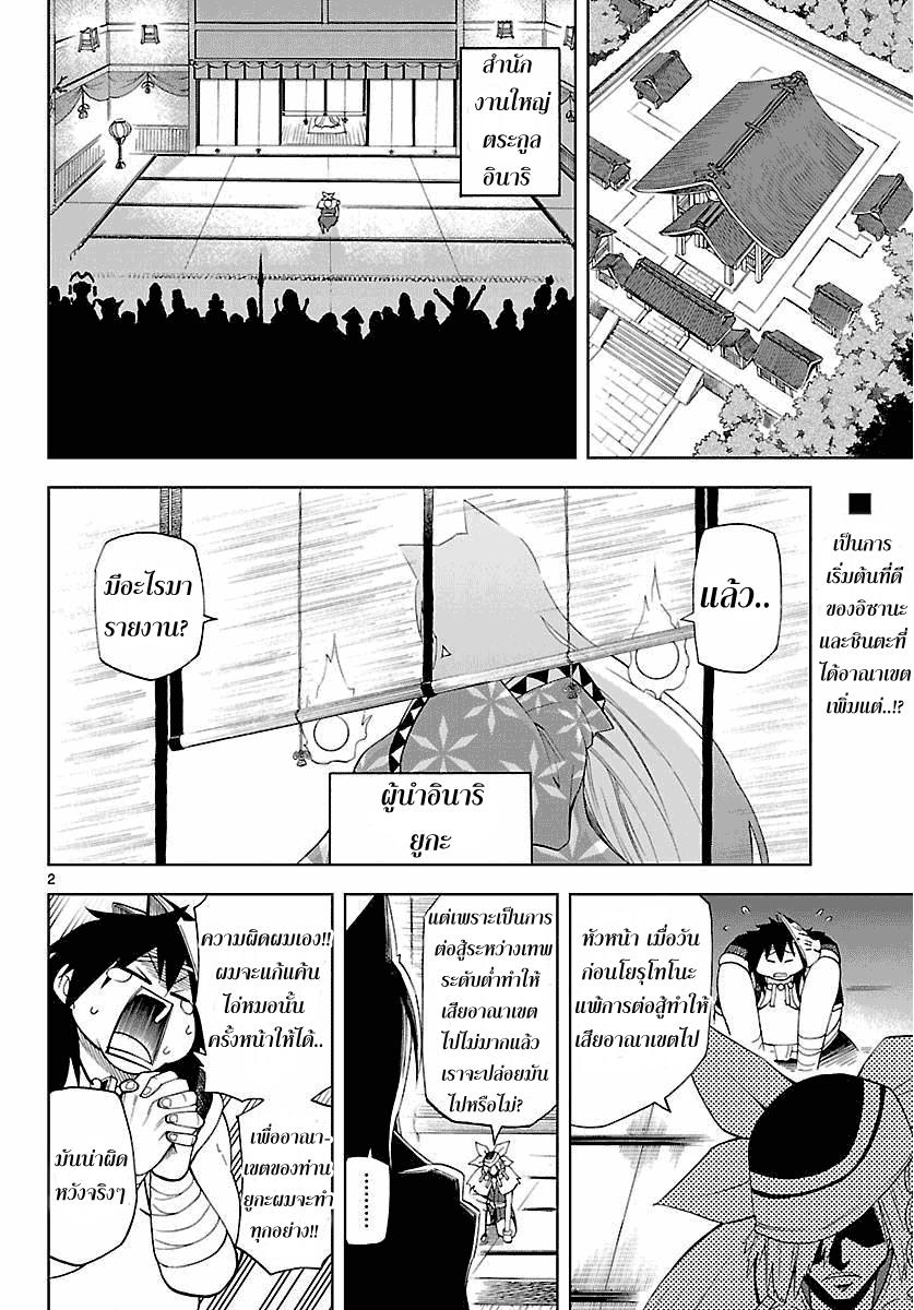อ่านการ์ตูน Gan?Kon 5 ภาพที่ 2