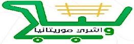 بيع وأشري- موريتانيا