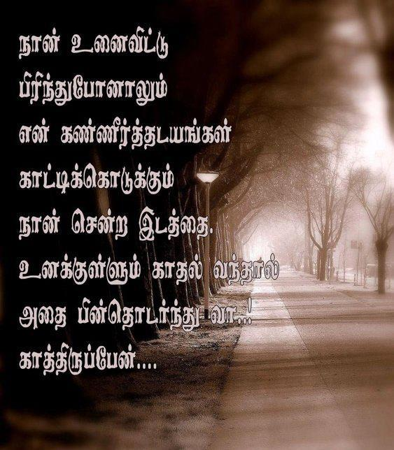 Tamil Love Feeling Quates Quotes, Quotations &