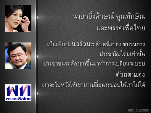 นายกยิ่งลักษณ์ คุณทักษิณ และพรรคเพื่อไทย