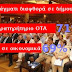 8 στους 10 πολίτες πιστεύουν ότι υπάρχει διαφθορά και αδιαφάνεια στους δήμους