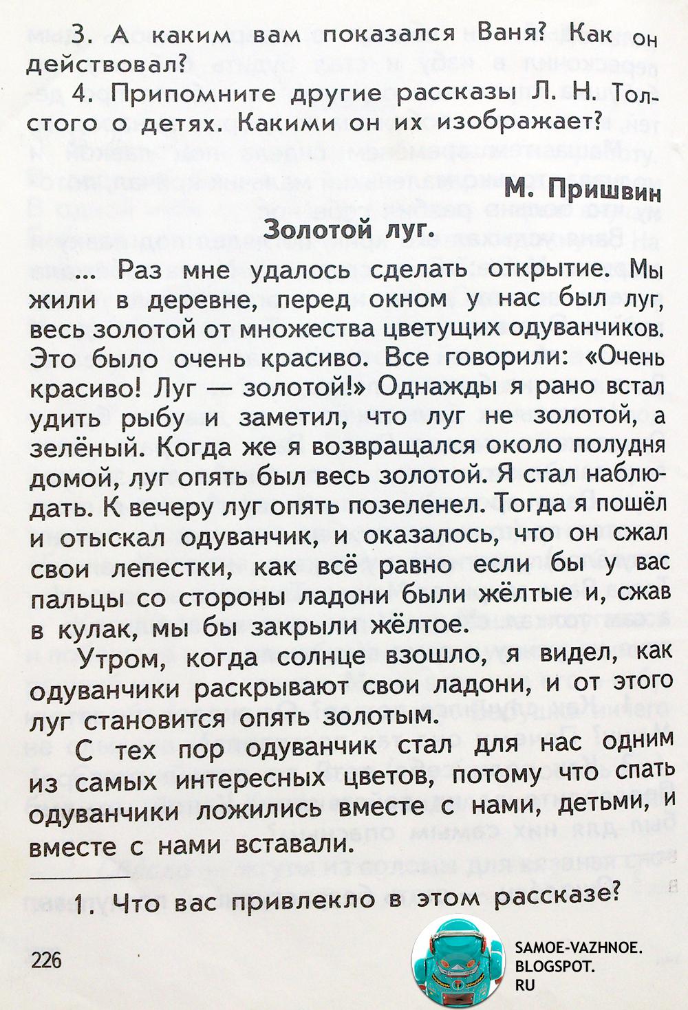 Школьный учебник чтение 90е годы