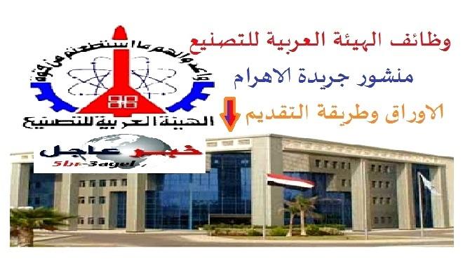 الهيئة العربية للتصنيع تعلن عن وظائف شاغرة للعمل بها والتقديم حتى 25 / 2 / 2016