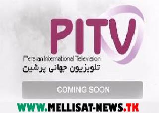 تلویزیون پرشین اینترنشنال در ماهواره هاتبرد  PITV