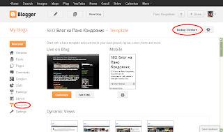 Как се прави копие на template на блог