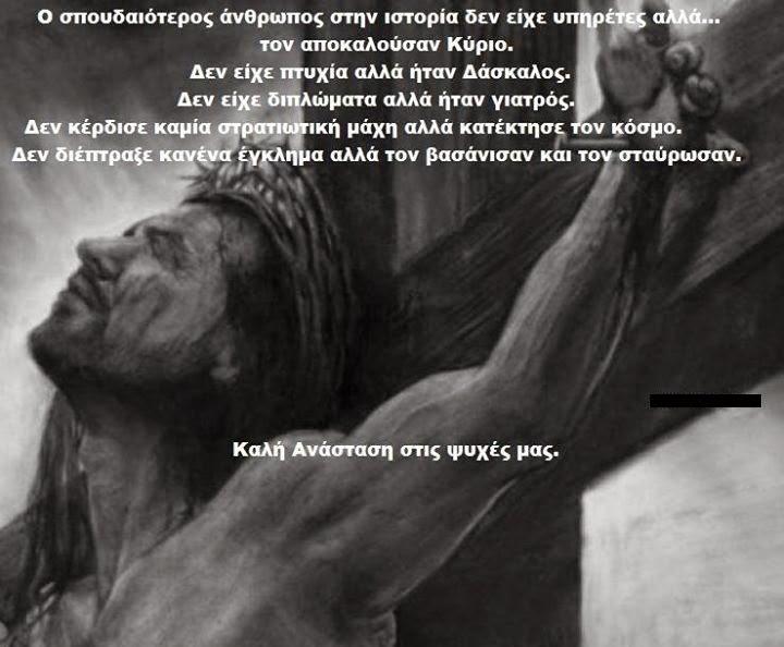 Καλή ανάσταση στις ψυχές μας!