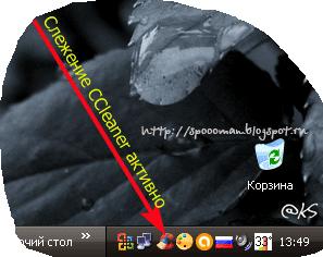 Новый значок CCleaner в трее