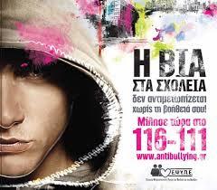Παγκόσμια μέρα κατά της σχολικής βίας