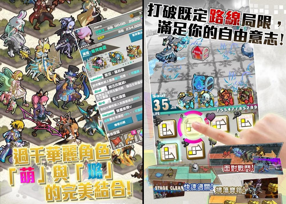 征龍之路 APK / APP 下載 ( Road To Dragons Apk ) [ Android ]