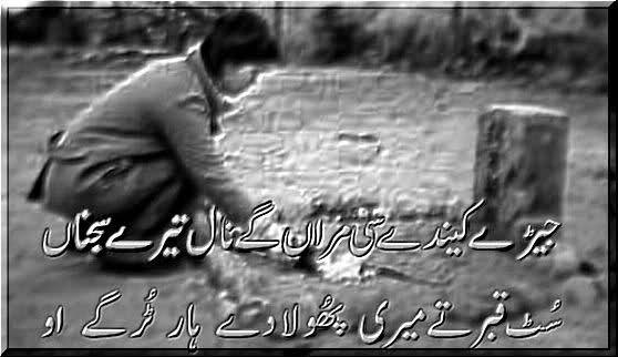 Sad poetry punjabi sms barsat vich asi pani ban k rur jana thecheapjerseys Choice Image
