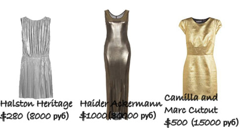 Halston Heritage, Haider Ackermann, Camilla and Marc Cutout