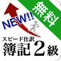 NEW簿記2級