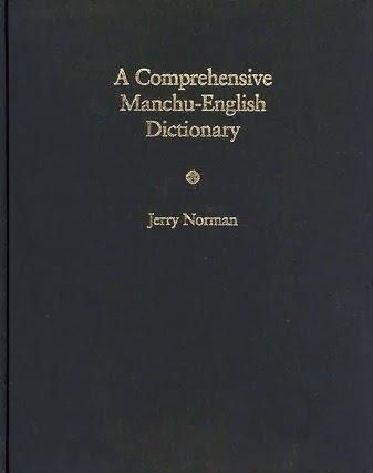 2013年新版满英词典