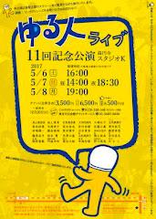 ゆる人ライブ11回記念公演