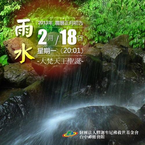 2013年2月18日(正月初九) 節氣:雨水 - 大梵天王聖誕
