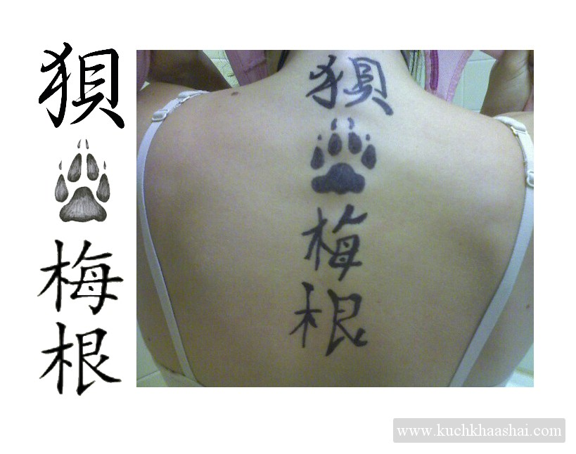 kanji tattoo designs. kanji tattoo designs.
