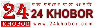"""""""মাদক ও ইভটিজিং প্রতিরোধে ২৪ খবর ডটকমের সম্পাদক আসাদুজ্জামান """""""