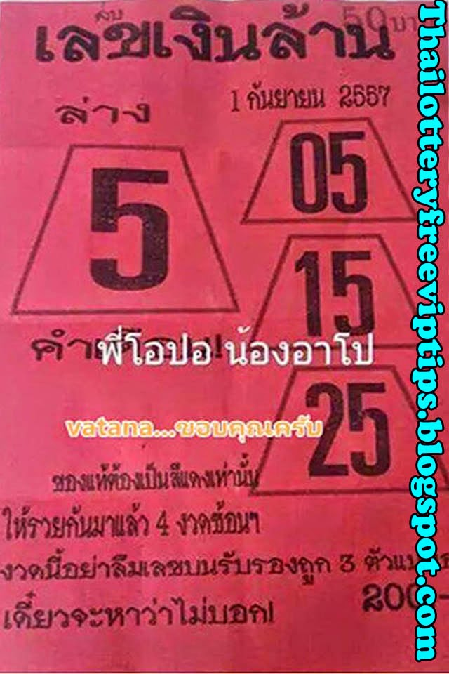 Thai Lotto Down Direct 01-09-2014