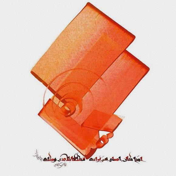 Calligraphy Painting Hassan Massoudy Artwork