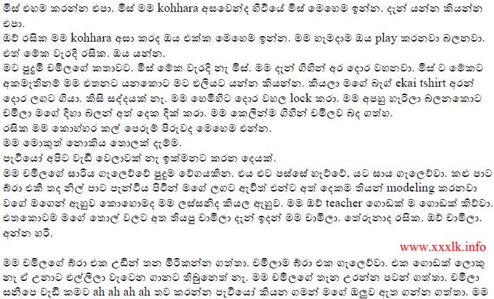 lanka athal katha newsviva 712 x 431 121 kb jpeg courtesy of picstopin