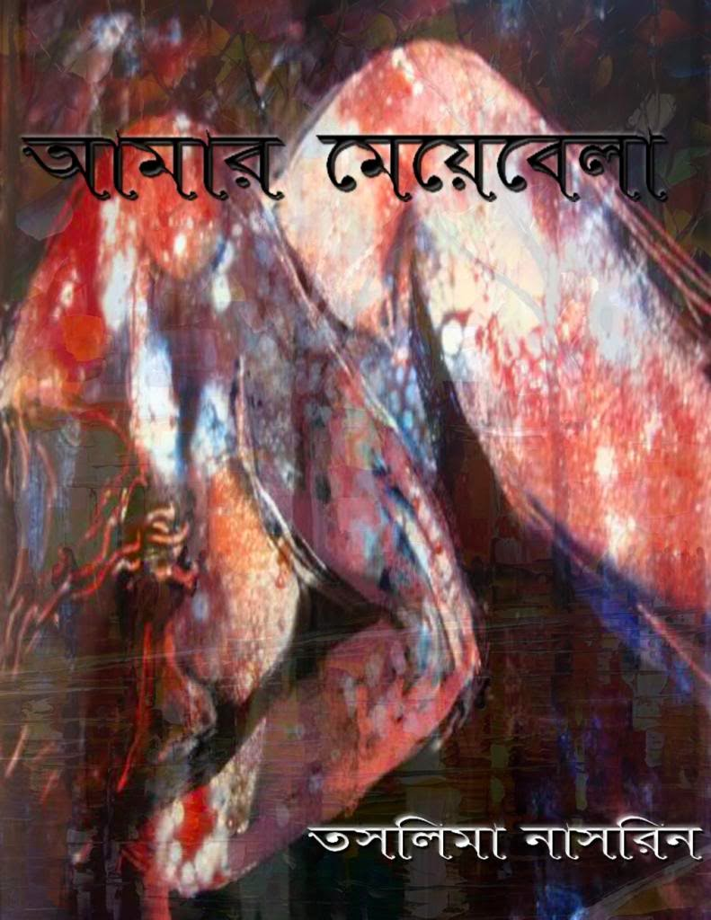 Amar Meye Bela by Toslima Nasrin PDF Download