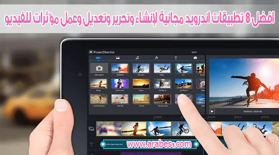 افضل تطبيقات الاندرويد المجانية لتعديل و تحرير الفيديوهات
