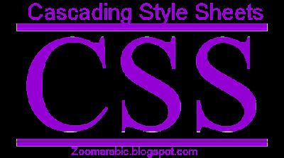 كتاب لتعلم لغه css مجانا - تعلم لغه css
