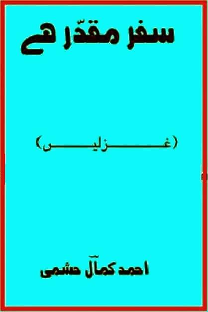 Safar Muqaddar Hai  by Ahmad Kamal Hashami