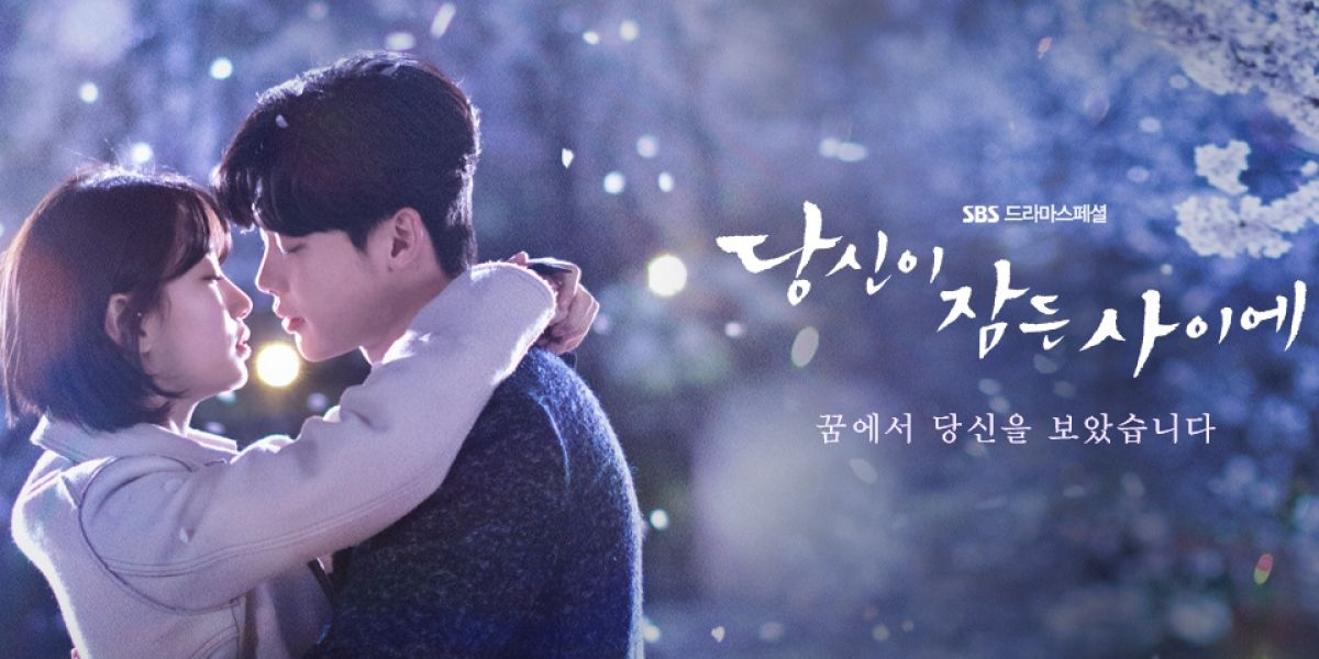 While You Were Sleeping Episode 16