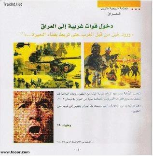 علامات ظهور المهدي ، صُنع في إيران