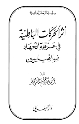 حمل كتاب أثر الحركات الباطنية في عرقلة الجهاد ضد الصليبيين -  يوسف ابراهيم الشيخ عيد