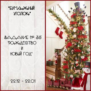 """+++Задание № 35 """"Рождество и Новый Год"""" до 22/01"""