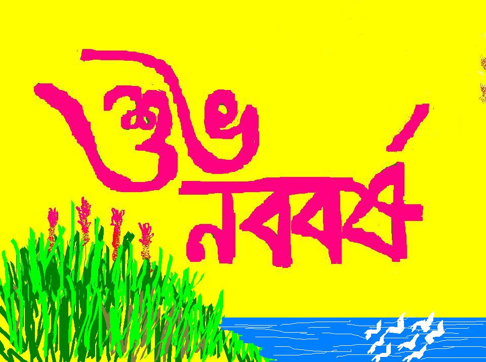shubho noboborsho means happy new yearbangla new year 1419 startsall bengali people all over the world observed this festival very cheerfully