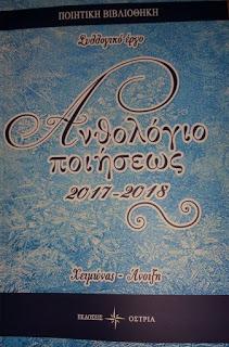 """""""Ανθολόγιο ποιήσεως 2017-2018(Χειμώνας-Ανοιξη)"""