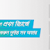 Grameenphone Attractive Offer with New SIM