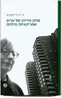"""עטיפת הספר """"מותן וחייהן של הערים האמריקאיות הגדולות"""""""