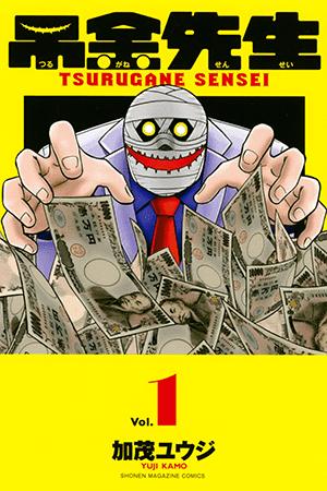 Tsurugane Sensei Manga