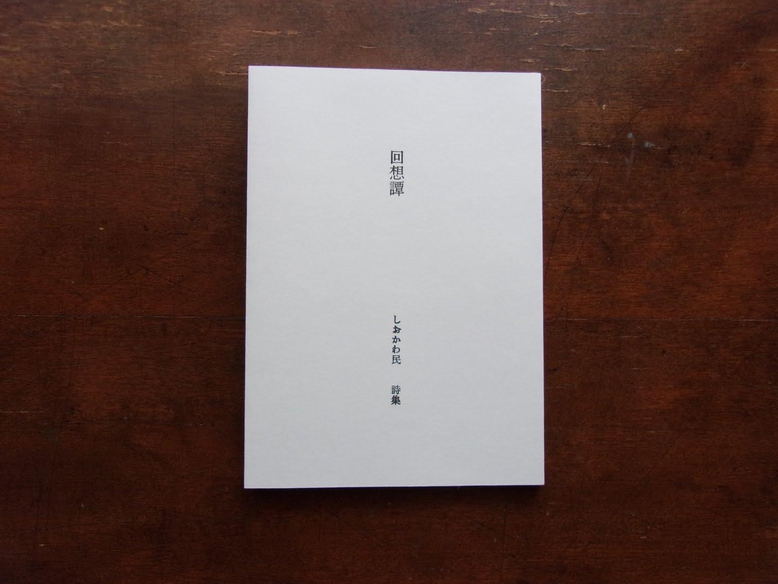 しおかわ民 詩集『回想譚』