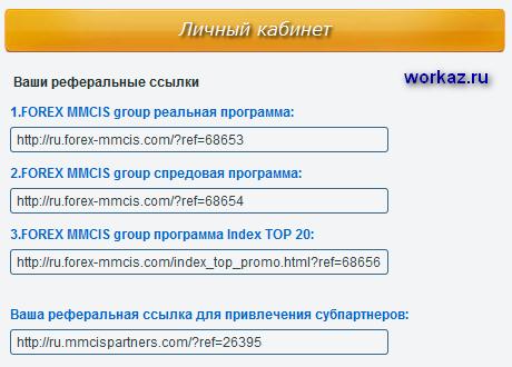 Парнтнерские ссылки от MMCIS