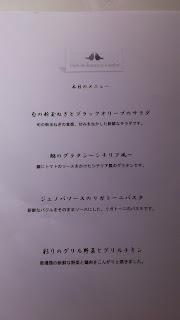 港区(恵比寿・広尾)のキッチン付きレンタルルーム:本日のメニュー
