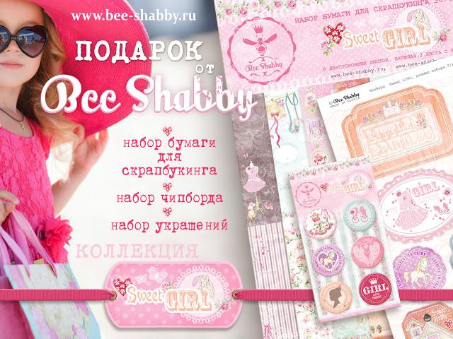 Конфетка от Bee Shabby
