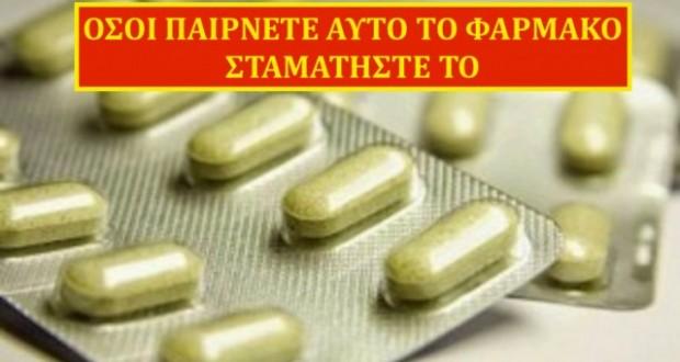 ΜΕΓΑΛΗ ΠΡΟΣΟΧΗ: Όσοι παιρνετε αυτο το φαρμακο σταματηστε το - Ο ΕΟΦ προειδοποιει, κοιταξτε ποιο ειναι…