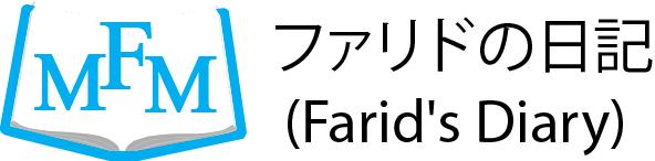 ファリドの日記 (Farid's Diary)