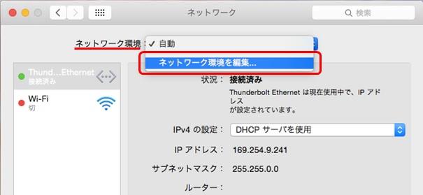 Mac OS X Yosemite [ネットワーク環境を編集]