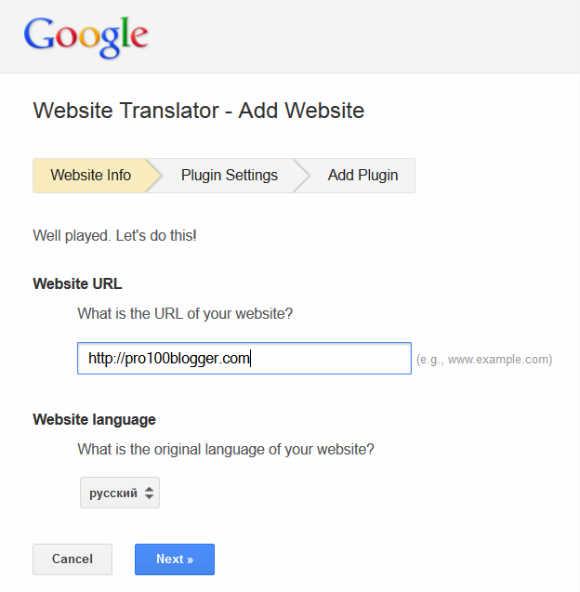 Website Translator - добавить сайт