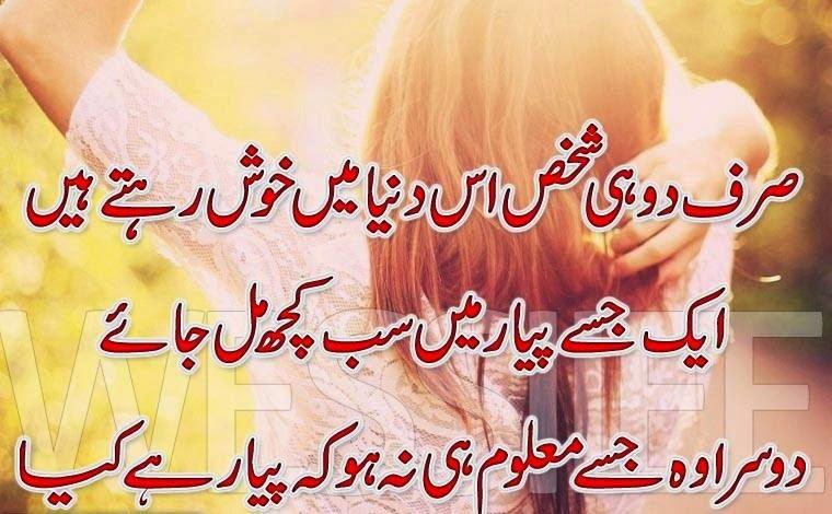 Urdu Pyar Poetry - Pyar hai kaya