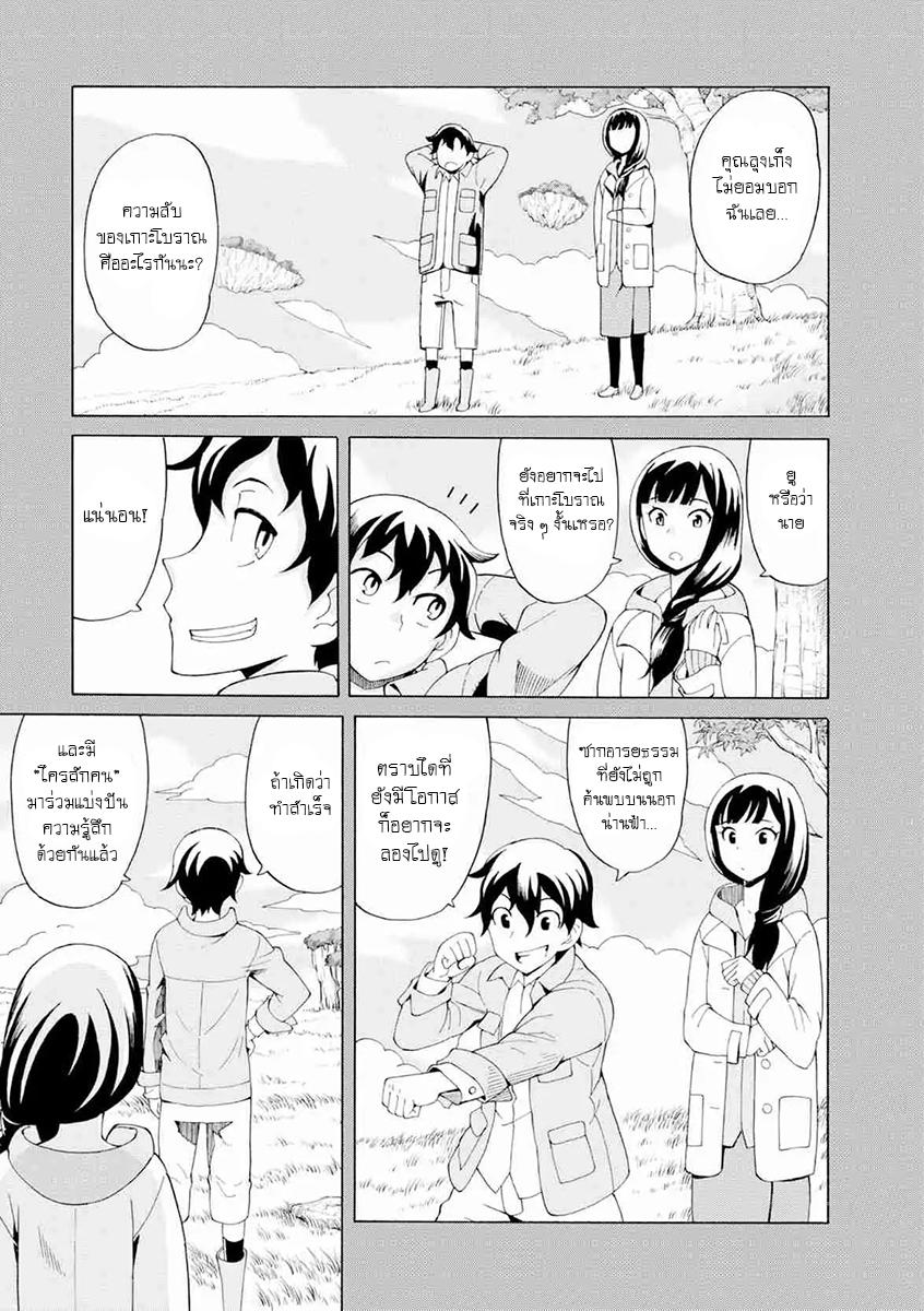 Asebi to Sora Sekai no Boukensha-ตอนที่ 17