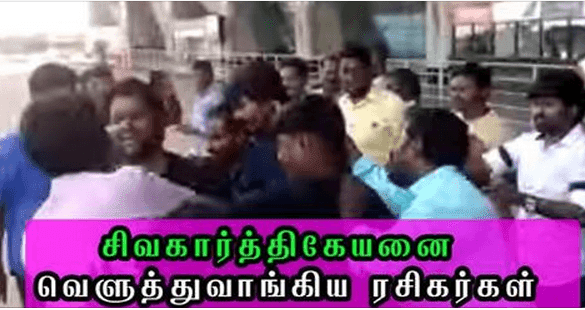 Watch Tamil Actor Sivakarthikeyan Attacked By Kamal Fans At Madurai Airport Unseen Full Uncensored Video Youtube HD Watch Online Free Download